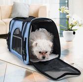 狗狗背包外出便攜貓包旅行袋泰迪小型犬貓籠子狗包寵物包寵物背包「Chic七色堇」YXS