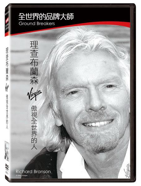 全世界的品牌大師 理查布蘭森:傲視全世界的人 DVD (音樂影片購)