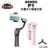 BENRO 百諾 三軸穩定器 Phoneographer P1 手機三軸穩定器 穩定器 公司貨 折疊式