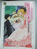 【書寶二手書T4/兒童文學_OQB】魔法公主2-謎樣的蛋糕舞會_成田覺子