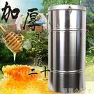 搖蜜機不銹鋼304加厚蜂蜜分離機打糖機取蜜機甩蜜桶養蜂工具 NMS蘿莉小腳ㄚ