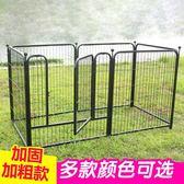 狗圍欄小型犬泰迪 狗柵欄大中型犬室內金毛兔子狗籠子  寵物圍欄