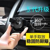 車用支架 樂益車載手機架車上卡扣式手機導航支架汽車用多功能出風口支撐架 玩趣3C
