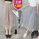 【五折價$380】糖罐子下接蕾絲百摺網紗縮腰長裙→預購【SS1685】