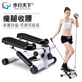 踏步機步行天下靜音踏步機家用機迷你多功能腳踏機健身器材igo 時尚潮流