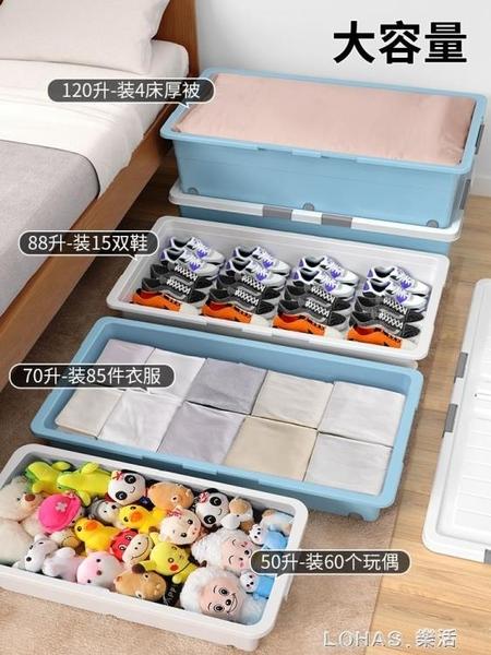 床底收納盒帶輪衣服儲物放床下整理箱子床底下收納箱家用宿舍學生 樂活生活館