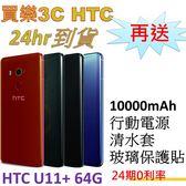 HTC U11 Plus 雙卡手機 64G,送 10000mAh行動電源+清水套+玻璃保護貼,24期0利率 U11+