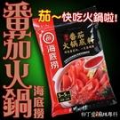 柳丁愛☆海底撈火鍋 番茄200g【A04...