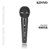 □KINYO耐嘉 DM-905 專業級有線麥克風 K歌神器 麥克風 動圈式麥克風 卡拉OK KTV 家用 戶外