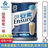 亞培安素 香草少甜 237ml*24入/箱◆德瑞健康家◆