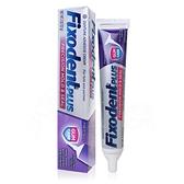 美國Fixodent 假牙黏著劑 (特黏加強型) 57g【套套先生】