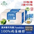 【美陸生技】100%澳洲專利有機褐藻糖膠...