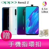 分期0利率 OPPO Reno2 Z (8G/128G) 4800萬四鏡頭智慧型手機 贈『手機指環扣 *1』