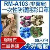 【3期零利率】現貨 RM-A103 一次性防護迷彩口罩 50入/包 3層過濾 熔噴布 高效隔離汙染 (非醫療)