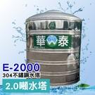 【C.L居家生活館】2000L平底不鏽鋼...