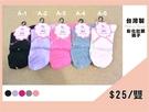 【YT店】日系甜美交叉小碎花紋圖案襪子/短襪/少女襪【台灣製MIT】