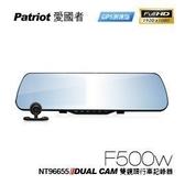 【小樺資訊】 開發票 贈16G 愛國者 F500W GPS測速版 96655 1080P 後視鏡 前後雙鏡頭 行車記錄