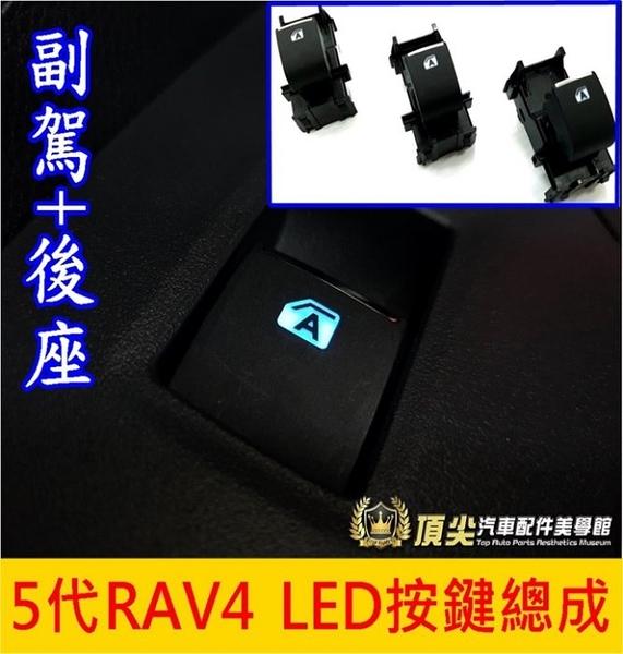 TOYOTA豐田【5代RAV4 LED按鍵總成】副駕駛邊 後座 RAV4五代 LED窗戶開關按鈕 電動窗鍵