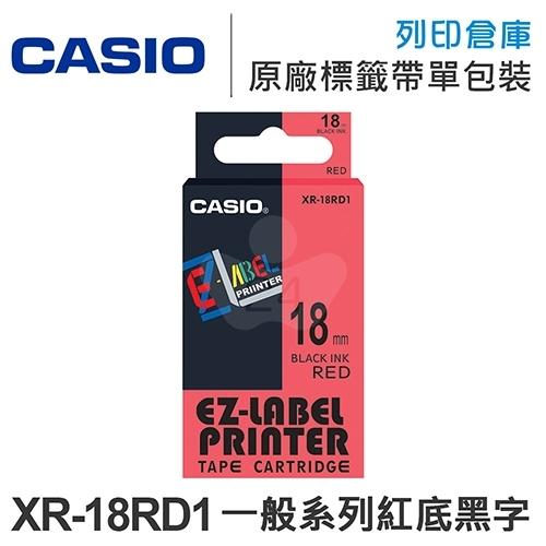 CASIO XR-18RD1 一般系列紅底黑字標籤帶(寬度18mm) /適用 CASIO KL-170/KL-170 Plus/KL-G2TC/KL-P350W