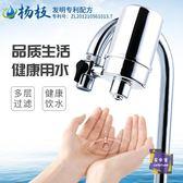 凈水器 凈水器水龍頭過濾器嘴自來水凈水器家用直飲過濾器前置凈化器