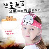 【兒童面罩】高清透明防飛沫面罩 全臉防濺面罩 防油煙護臉帽 防疫防護罩 隔離罩