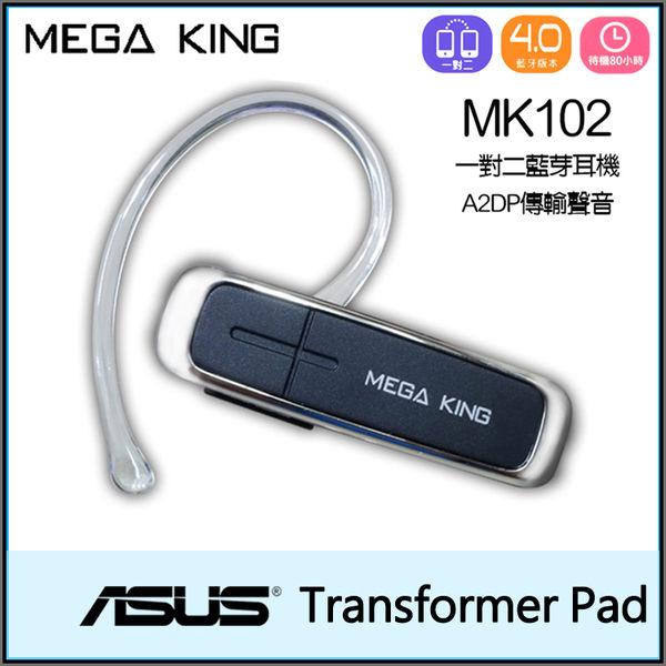 ▼MEGA KING MK102 一對二藍牙耳機/超長待機/省電/ASUS/Transformer Book/T100TA/TF101/TF103C/TF300T