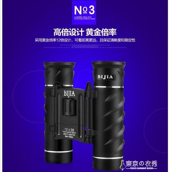 望遠鏡 12x26微光夜視望遠鏡高倍高清雙筒袖珍演唱會望眼鏡  【快速出貨】