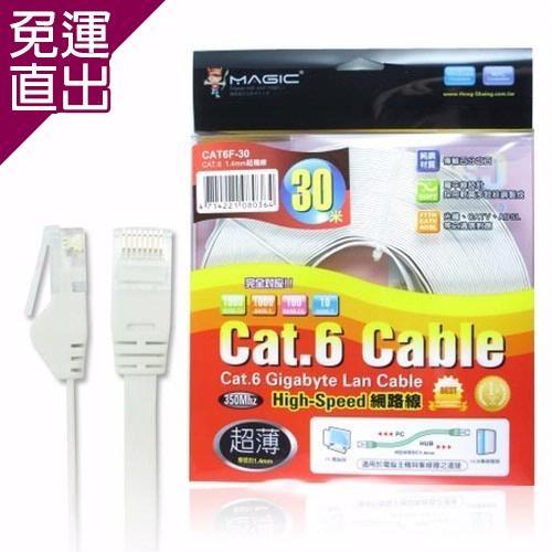 MAGIC Cat.6 超薄 Hight-Speed 網路線30M【免運直出】