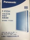 Panasonic 空氣清淨機濾網【F-P25H 】F-P25BH 機型適用~可加購集塵濾網(抗敏速)如圖