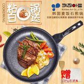 煎鍋 韓國不粘平底煎鍋燃氣明火電磁爐通用麥飯石鍋煎蛋煎牛排煎魚家用