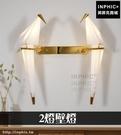 INPHIC-LED燈北歐燈具床頭燈簡約創意燈具千紙鶴壁燈後現代玄關-2燈壁燈_BDYr