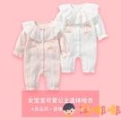 嬰兒連身衣哈衣秋冬女寶寶公主可愛爬服【淘嘟嘟】