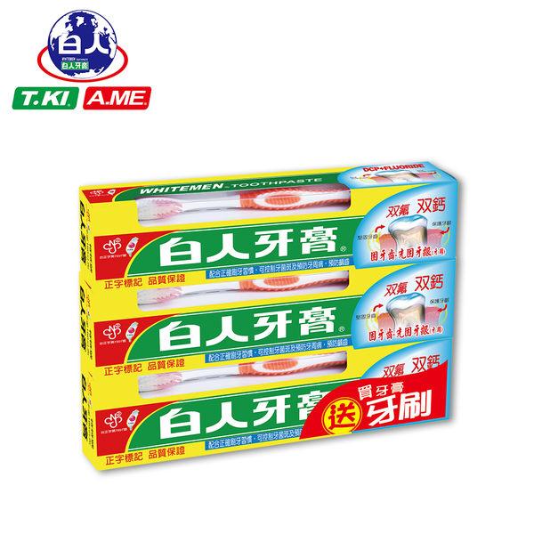 白人雙氟+雙鈣160g+牙刷組x3入