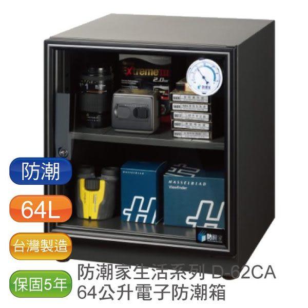 【六期零利率】防潮家64公升 FD-62CA 電子防潮箱