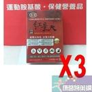 【104379969】三盒特價組-杏星 西藏紅景天 添加刺五加 武嶺 高海拔 騎車 登山 游泳 重訓 鐵人