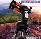 天文望遠鏡 星特朗4/5/6/8SE 自動尋星天文望遠鏡專業觀星高倍高清5000深空倍 非凡小鋪 igo