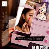 kaman抽屜式化妝品收納盒塑料桌面整理盒帶鏡子紙巾護膚品置物架 自由角落
