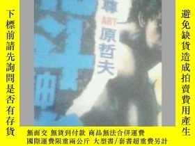二手書博民逛書店北斗神拳罕見6.7..3.4【和售】Y19658 武論尊 寧夏人