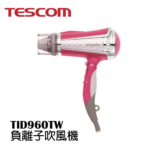 Tescom負離子吹風機TID960TW亮麗粉