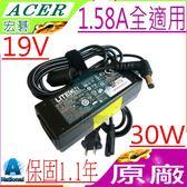 Acer變壓器(原廠)-充電器-19v,1.58a,30w,Tm8172T,TM8172T,8172Z,FO200,AS1825PT,Y200J,Y877G