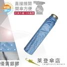 雨傘 陽傘 萊登傘 抗UV 防曬 輕傘 遮熱 易開輕便傘 開傘直接推開 銀膠 Leotern 細圓點(海藍)