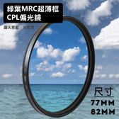 攝影@綠葉 HD MRC CPL 超薄框偏光鏡 77 82mm 光學玻璃 Green.L 16層鍍膜 HD升級版
