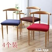椅套 北歐家用椅套簡約分體彈力通用餐桌椅子套罩餐椅辦公轉椅坐墊套裝