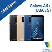 【贈一年延保卡+美拍握把+傳輸線】SAMSUNG Galaxy A6+ A605 6吋 32G智慧型手機【葳訊數位生活館】