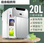 小冰箱 迷你小冰箱小型家用學生寢室宿舍租房用母乳冷藏 【喜慶】