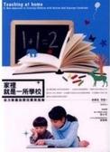 書家裡就是一所學校:自力教養自閉兒 指南-突破成長35