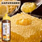 台灣嘉義農家野放龍眼蜜 350g/罐 蜂蜜 龍眼蜜