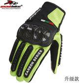 madbike碳纖維摩托車手套男 夏季越野機車防摔手套賽車騎士手套