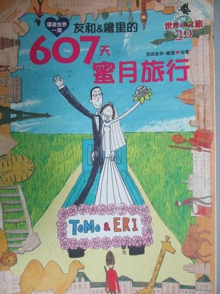 【書寶二手書T1/兩性關係_NIL】環遊世界一周-友和&繪里的607天蜜月旅行_田友和、吉田繪里