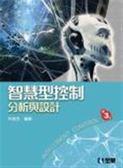 (二手書)智慧型控制:分析與設計(第三版)